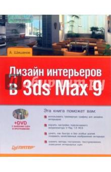 Шишанов Андрей Вадимович Дизайн интерьеров в 3ds Max 9 (+DVD)