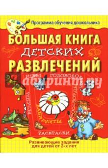 Большая книга детских развлечений.