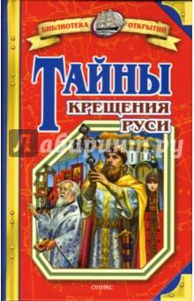 Козырева Анна Александровна Тайны крещения Руси