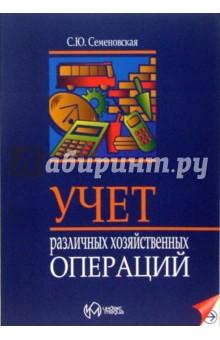 Семеновская Светлана Учет различных хозяйственных операций