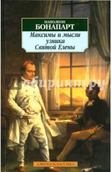 Наполеон Бонапарт Максимы и мысли узника Святой Елены