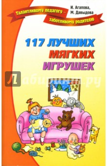 Агапова Ирина Анатольевна, Давыдова Маргарита Алексеевна 117 лучших мягких игрушек