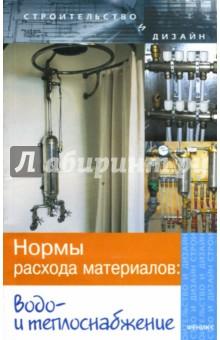 Нормы расхода материалов: водо- и теплоснабжение