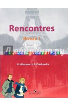 Французский язык: Сборник упражнений к учебнику по французскому языку как второму иностранному