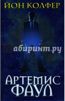 Артемис Фаул: фантастический роман