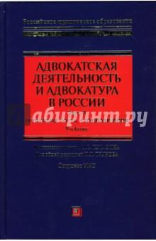Адвокатская деятельность и адвокатура в России. Часть II. Особенная часть, специализация: Учебник