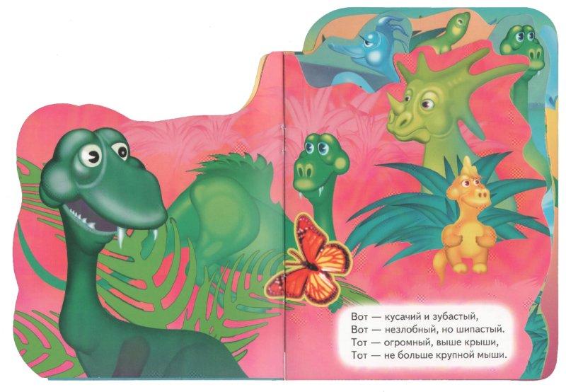 Иллюстрация 1 из 4 для Динозаврики - Дарья Дмитриева | Лабиринт - книги. Источник: Лабиринт