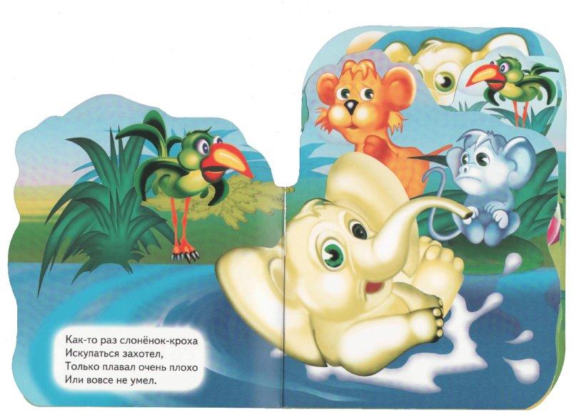 Иллюстрация 1 из 4 для Всех быстрее он - самолет Семен - Виктор Андреев | Лабиринт - книги. Источник: Лабиринт