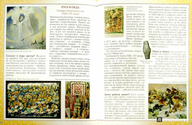 Иллюстрация 1 из 4 для Русский язык. Страницы истории - Светлана Лаврова   Лабиринт - книги. Источник: Лабиринт