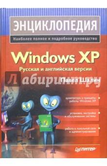 Шалин Павел Энциклопедия Windows XP
