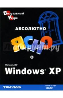 Абсолютно ясно о Microsoft Windows XP