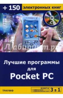 Лучшие программы для Pocket PC (+CD)