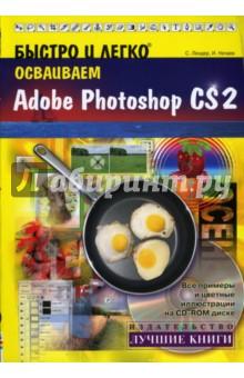 Быстро и легко осваиваем Adobe Photoshop CS2: Учебное пособие (+CD)