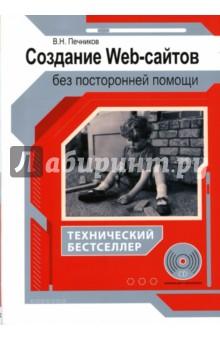 Печников Василий Николаевич Создание Web-сайтов без посторонней помощи (+CD)