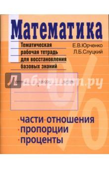 Юрченко Евгений Математика. Тематическая рабочая тетрадь для восстановления базовых знаний