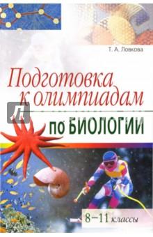 Ловкова Татьяна Аркадьевна Подготовка к олимпиадам по биологии. 8-11 классы