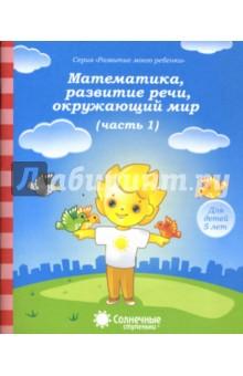 Развитие речи ребёнка 4, 5 лет - alegri ru