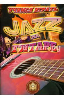 Учимся играть JAZZ на гитареМузыка<br>Мы предлагаем вашему вниманию наше новое издание: Учимся играть JAZZ на гитаре. В последнее время этот необычайно популярный и разнообразный стиль приобрел множество поклонников из числа молодых музыкантов, ценителей и слушателей по обе стороны сцены. Джазовые отделения - уже не редкость как в вузах, так и в училищах и музыкальных школах. Соответственно растет и число нотных изданий, посвященных этому замечательному искусству.<br>