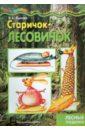 Лыкова Ирина Александровна Старичок-лесовичок. Поделки из природного материала