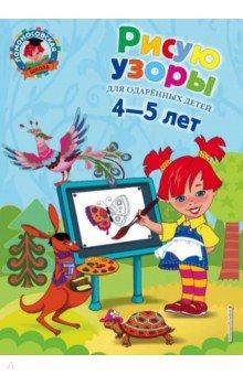 Рисую узоры. Для одаренных детей 4-5 летЗнакомство с формами<br>Данная книга является первой в серии изданий по обучению детей письму (вторая часть - Пишу буквы, третья - Пишу красиво).<br>Упражнения, используемые в пособии, помогают развивать мелкую моторику рук, улучшают координацию движений, укрепляют руку ребенка и готовят ее к письму. Пальчиковые игры со стихотворным сопровождением способствуют развитию речи, интеллекта, творческой деятельности, вырабатывают ловкость, чувство ритма, тренируют память.<br>Предназначен воспитателям дошкольных образовательных учреждений, гувернерам и родителям для занятий с детьми как в детском саду, так и в домашних условиях. <br>Цветные иллюстрации М. Герасимова и Е. Анисиной.<br>