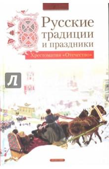 Русские праздники и традиции