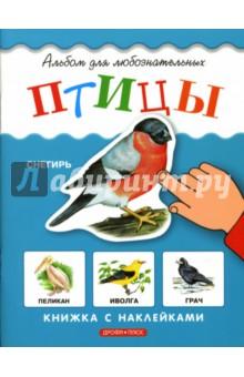 Птицы. Книжка с наклейками
