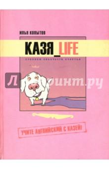 Казя_Life: хроники собачьего счастья. Учите английский с Казей!