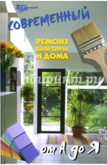 Современный ремонт квартиры и дома от А до Я