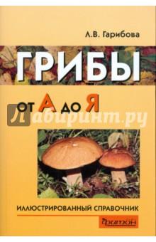 Грибы от А до Я. Иллюстрированный справочник