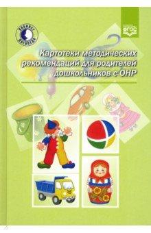 Картотеки методических рекомендаций для родителей дошкольников с ОНР
