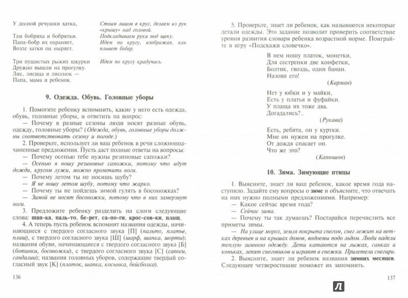 Иллюстрация 1 из 11 для Картотеки методических рекомендаций для родителей дошкольников с ОНР - Наталия Нищева   Лабиринт - книги. Источник: Лабиринт