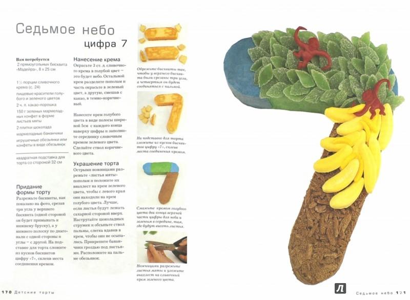 Иллюстрация 1 из 38 для Украшение тортов в домашних условиях: Практическое руководство - Джейн Прайс   Лабиринт - книги. Источник: Лабиринт
