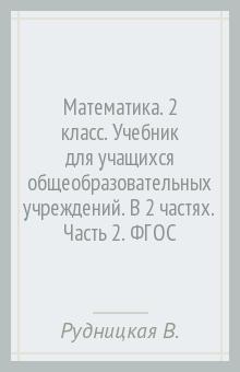 Решебник по Математике 2 Класс программа 21 Век