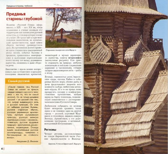 Иллюстрация 1 из 3 для Русский Север - Илья Кочергин | Лабиринт - книги. Источник: Лабиринт