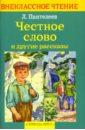 Пантелеев Леонид Честное слово и другие рассказы