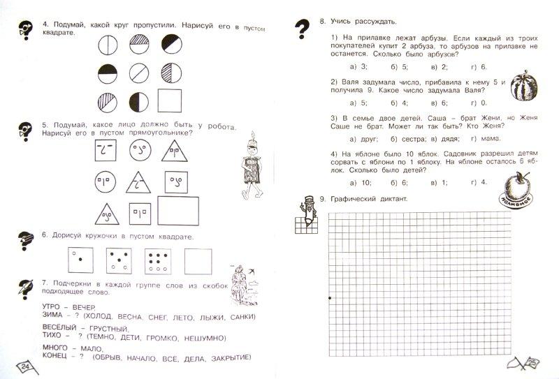 Ответы юным умникам и умницам информатика логика и математика о.а.холодова 4 класс