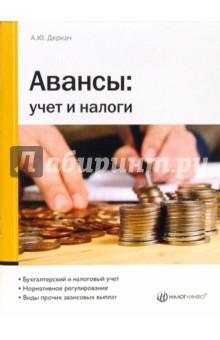 Авансы: учет и налоги