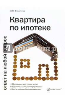 Квартира по ипотеке: ответ на любой вопрос