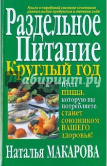 Макарова Наталия Ивановна Раздельное питание круглый год
