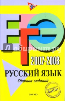 ЕГЭ 2007-2008. Русский язык: Сборник заданий