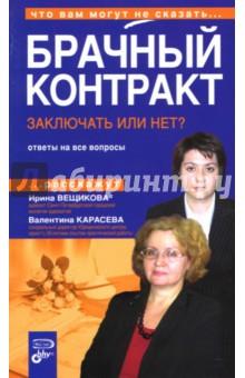Вещикова Ирина, Карасева Валентина Брачный контракт. Заключать или нет?