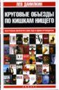 Данилкин Лев Александрович Круговые объезды по кишкам нищего: Вся русская литература 2006 года в одном путеводителе