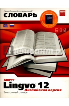 Электронный словарь lingvo 12