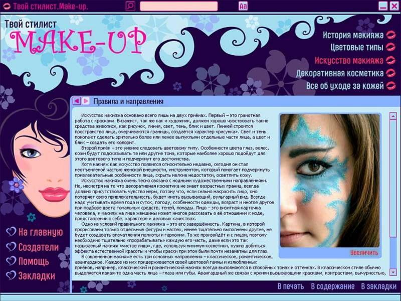 Иллюстрация 1 из 3 для Make-Up. Секреты идеального макияжа (CDpc) | Лабиринт - софт. Источник: Лабиринт