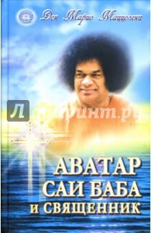 Аватар Саи Баба и священник