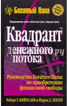 Кийосаки Роберт, Лектер Шэрон Л. Квадрант денежного потока