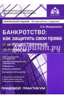 Банкротство: как защитить свои права и имущественные интересы