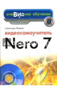 Видеосамоучитель Nero 7 (+CD)