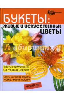 Букеты: Живые и искусственные цветы