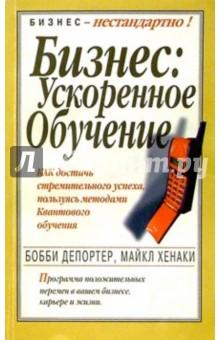 Депортер Бобби, Хенаки Майкл Бизнес: ускоренное обучение